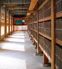 El Tripitaka de Goryeo