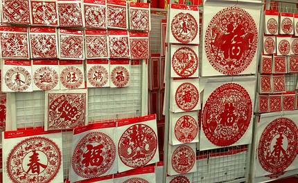 Recorte de Papel 剪纸/剪紙(Jiǎnzhǐ): Un Arte tradicional y decorativo