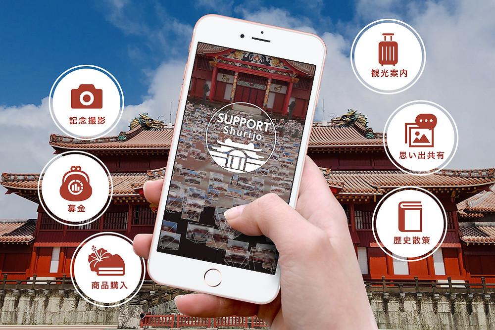 首里城復興支援アプリ イメージ