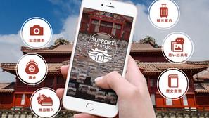 「首里城復興支援アプリ」開発に向け、クラウドファンディングで支援を募る