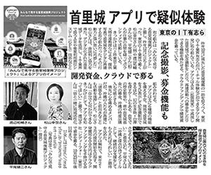 琉球新報にて掲載されました