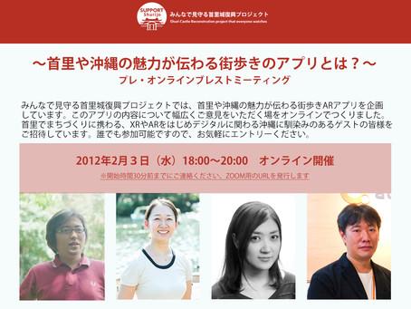 プレ・オンラインブレストMTG開催「首里や沖縄の魅力を伝える街歩きアプリとは?」