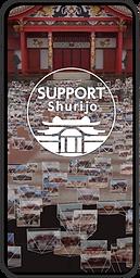 SupportShurijo_首里城アプリ