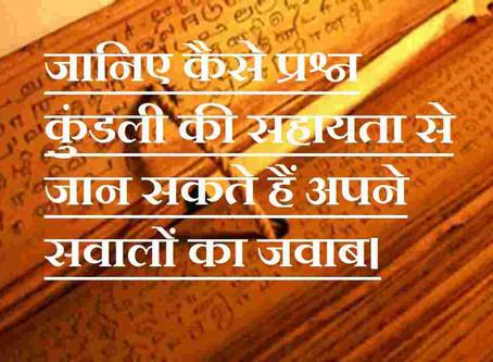 Horary or Prashna Astrology