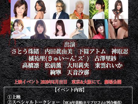 劇ドラ!特別編!!映画『10LDK』上映イベント情報!!!