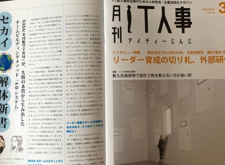 専門誌『月刊IT人事』3月号に掲載されました!!