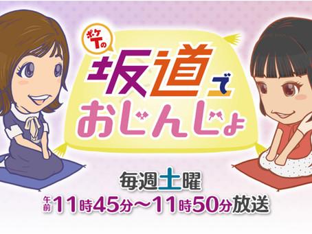 弊社が、企画制作協力中の『ポケTの坂道でおじんじょ』<テレビ新広島> !!