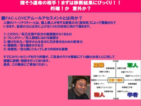 公益社団法人全日本能率連盟認定マスタ―・マネジメント・コンサルタントがあなたの恋愛を科学的に診断し、婚活を成功に導きます!