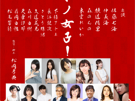劇ドラ!NEXT!!映画『日の本ノ女子』告知!!!!!