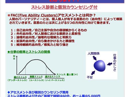 9/16(水)20:00~21:00リモスタ型ストレス診断&カウンセリングルーム