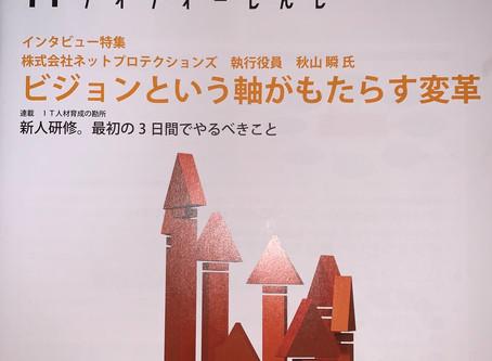 専門誌『月刊IT人事』2月号に掲載されました!!
