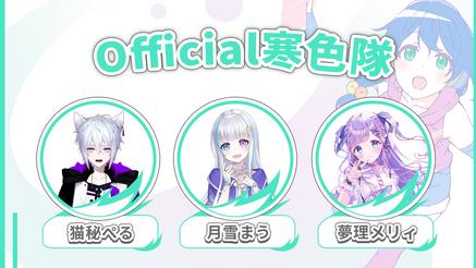 Official寒色隊.png