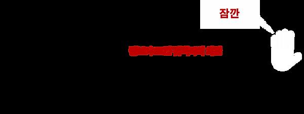 실시간 차단 및 경고1.png