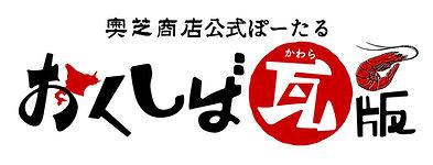 おくしば瓦版ロゴ.jpg
