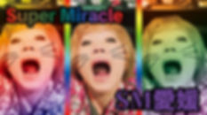 SM愛媛, スーパーミラクル愛媛, ホンマルラジオ