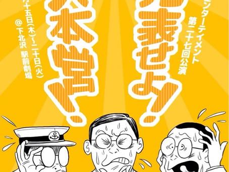 【甲斐優風汰】出演  アガリスクエンターテインメント本公演 「発表せよ!大本営」8/15~8/20