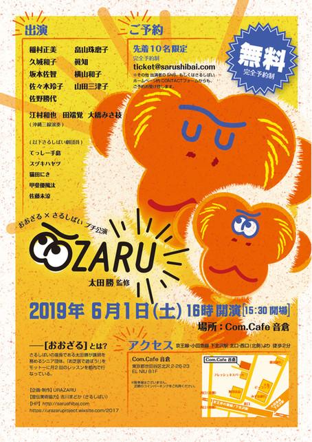 カフェ公演「OOZARU」詳細