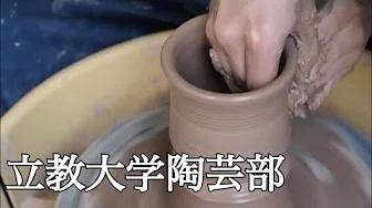 立教大学陶芸部の新歓PVができました!