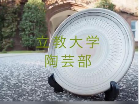 立教大学陶芸部の新歓PVを作成しました。