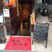 成城学園前の美味しいお店〜第1弾〜