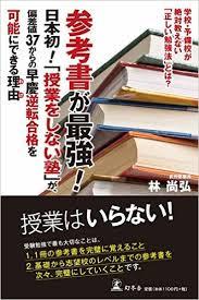 林塾長の著書『参考書が最強!』です