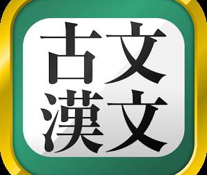 現役東大生講師オススメ!古文・漢文の勉強の仕方!