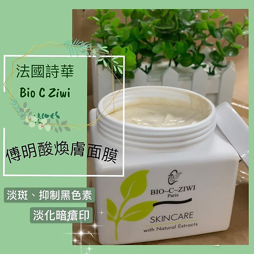 法國詩華BIO-C-ZIWI  傅明酸煥膚更新面膜  Tranexamic Acid Skin Renewal Mask  (500g)