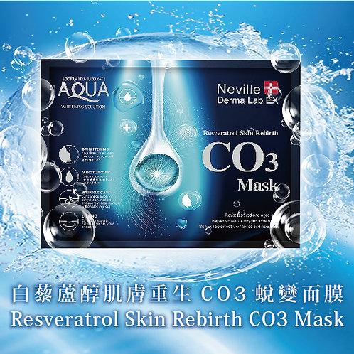 法國白藜蘆醇肌膚重生CO3蛻變面膜(15gx10包)