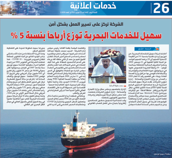 AGM AL SHARQ NEWS