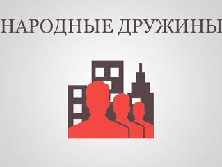 «Оплот» запустил народные дружины по проблемным дворам Омска