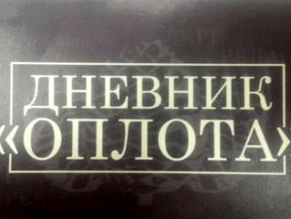 """""""Дневник Оплота"""" покажут в прямом эфире"""