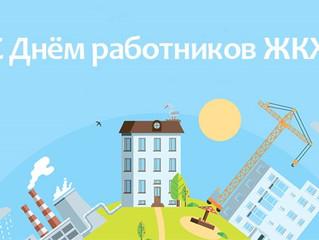 «Оплот» поздравляет работников жилищно-коммунального хозяйства