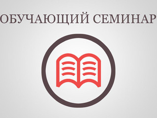 Общественная организация «ОПЛОТ» запускает цикл обучающих семинаров