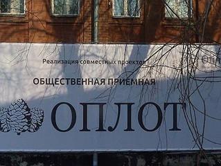 Председатель общественной организации «Оплот» Андрей Ткачук провел прием омичей