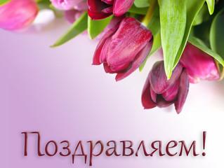 «Оплот» поздравляет с днем рождения Юрия Козловского