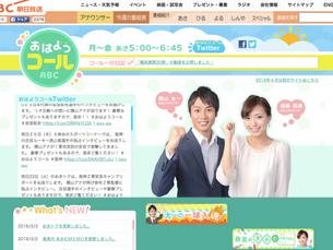 朝日放送「おはようコールABC」出演のお知らせ