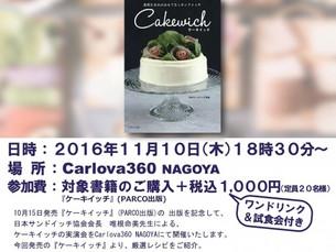 『ケーキイッチ』出版記念イベント@名古屋PARCOを開催します!