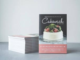 『Cakewich ケーキイッチ』本 発売!!!