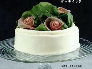 『ケーキイッチ』出版記念パーティー