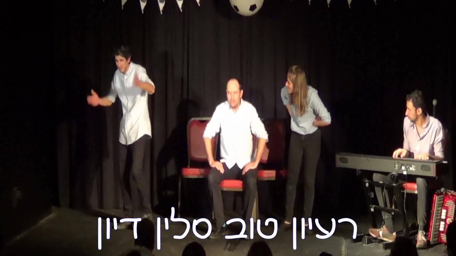 שיר הקוטג' מתוך ההופעה בבית ציוני אמריקה