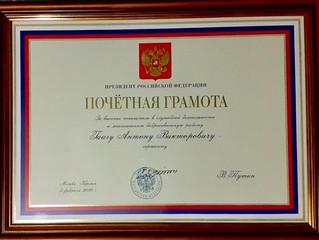 Награждён «Почётной грамотой» инспектор и солист балета Ансамбля Гааг Антон Викторович