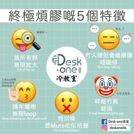 Desk-one冷教室_xxxxxxx-03.png