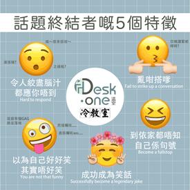 Desk-one冷教室_xxxxxxx-02.png