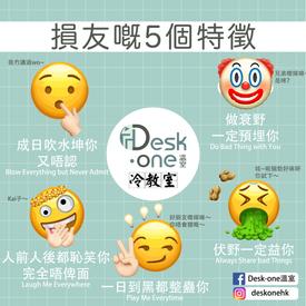 Desk-one冷教室_xxxxxxx-07.png