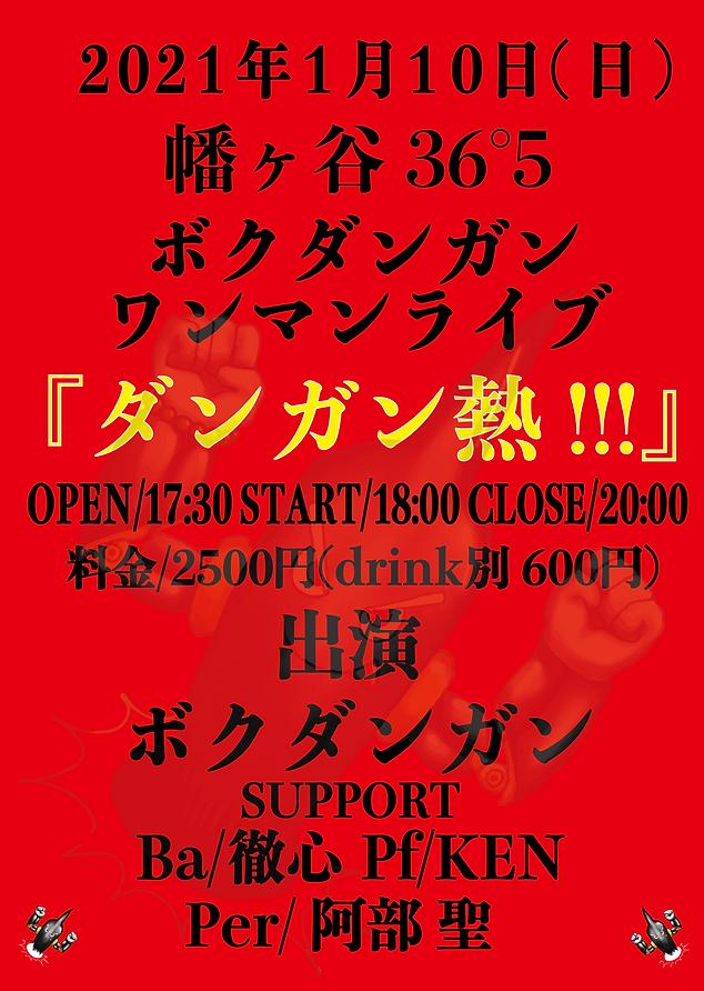 2021.1.10幡ヶ谷ワンマンフライヤー.png