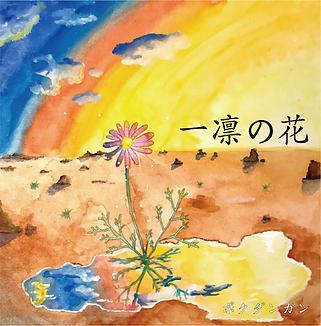 一凛の花.png