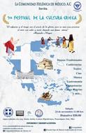 INVITACIÓN: 1er Festival de la Cultura Helénica en la Comunidad Helénica de México