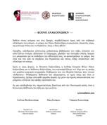 Comunicado en contra de la profanación de la tumba de Nikos Kazantzakis
