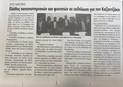"""Artículo del Coloquio """"Los abismos de Kazantzakis"""" en el Periódico Patris"""