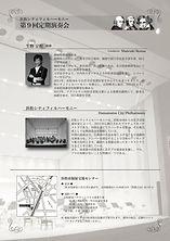 第9回定期演奏会チラシ_191006_0001.jpg